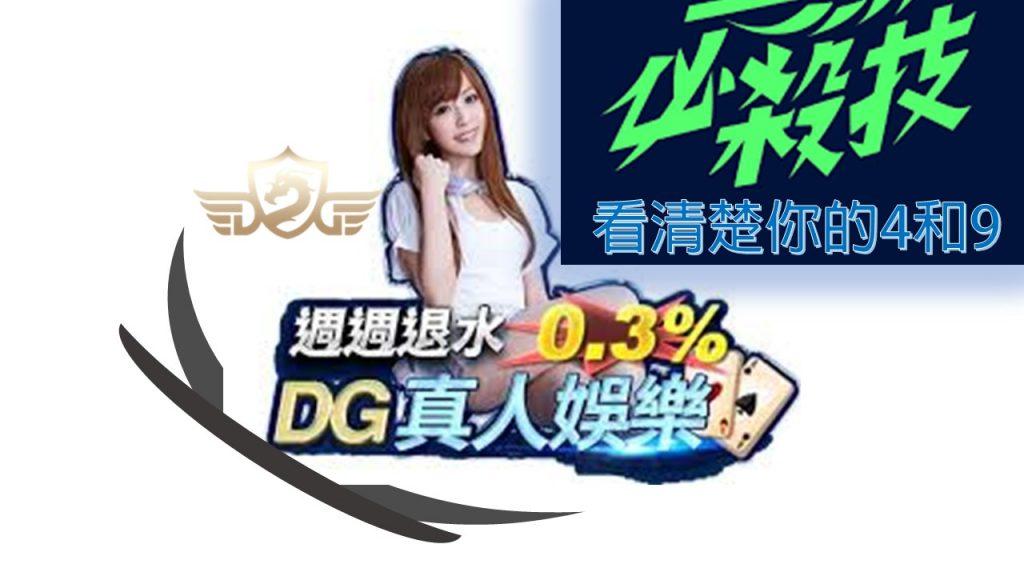 DG百家樂49必殺技