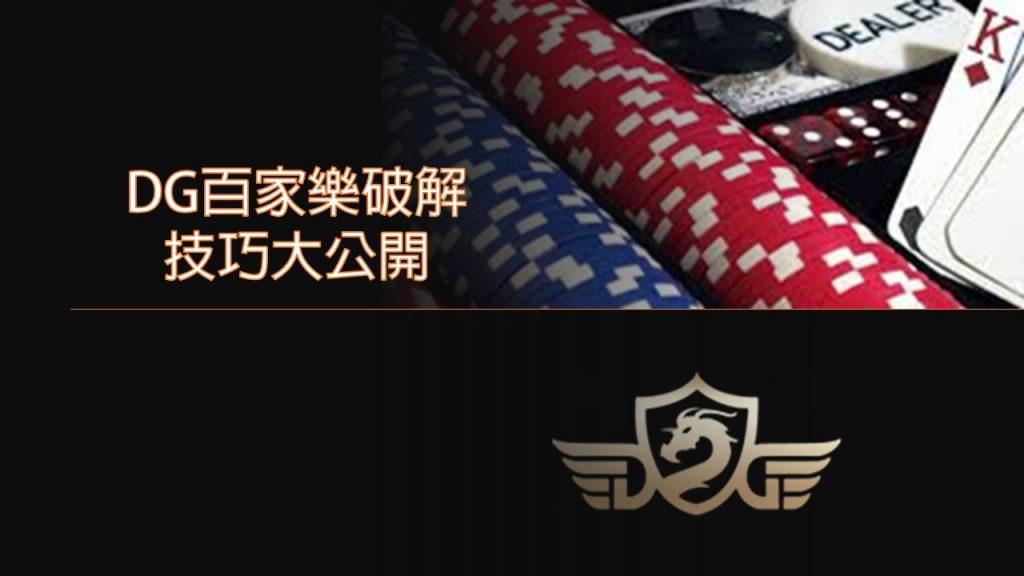 DG百家樂下載破解:點選下載DG百家樂APP/ DG娛樂城